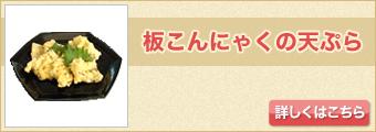 板こんにゃくの天ぷら