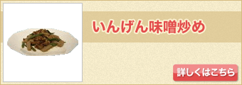 いんげん味噌炒め
